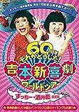 吉本新喜劇ワールドツアー~60周年それがどうした!~(すっちー・酒井藍座長編)[DVD]