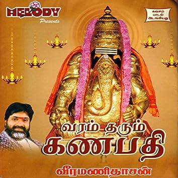Varam Tharum Ganapathy