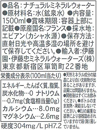 伊藤園『evian(エビアン)ミネラルウォーター1.5L×12本』