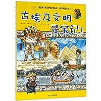 古埃及文明寻宝记1册我的第一本科学漫画书 世界文明寻宝系列课外阅读历史书籍全书6-12岁中小学生阅读科普百科地理冒险漫画书