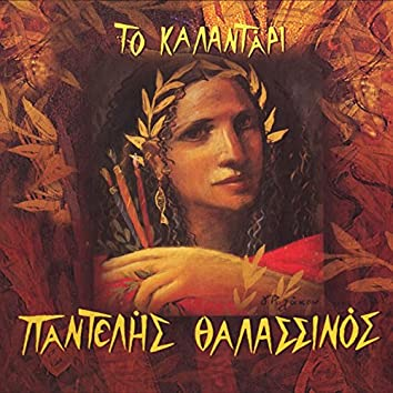 To Kalantari