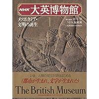 メソポタミア・文明の誕生 (NHK大英博物館)
