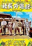 社長外遊記(正・続)<東宝DVD名作セレクション>[DVD]