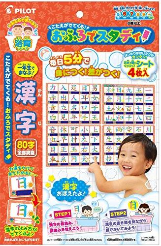 こたえがでてくる!  おふろでスタディ  一年生で学ぶ漢字