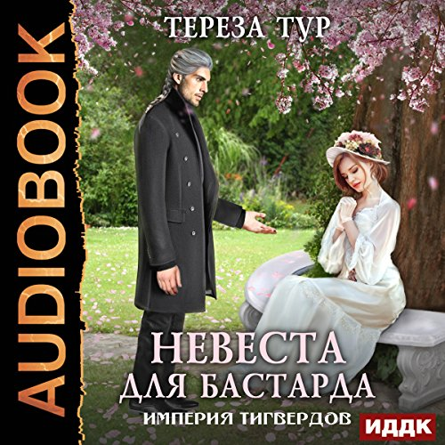 Bride for a Bastard [Russian Edition] audiobook cover art