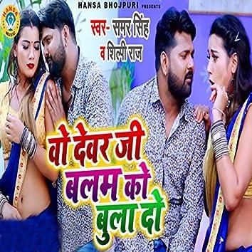 Wo Devar Ji Balam Ko Bula Do - Single