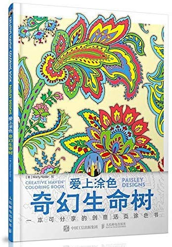 Paisley Designs Coloring Book for Adult Relieve Stress Art Painting Drawing Books for Adults Libro colorear adultos Livre Gifts