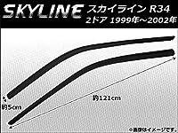 AP サイドバイザー AP-SVTH-NI73 入数:1セット(2枚) ニッサン スカイライン R34 2ドア 1999年~2002年