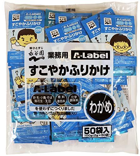 永谷園 業務用A-Labelすこやかふりかけ わかめ 50袋入