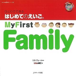 ひとりでできる はじめてのえいご(7) My First Family DVD付 (DVD映像教材シリーズ 7)