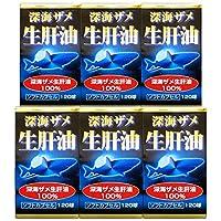 ユウキ製薬 深海ザメ 生肝油 6個セット 180日分 120球 サプリ サメ 鮫 深海鮫 スクアレン オメガ3