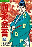 コミック四条金吾(2) (DBコミックス)