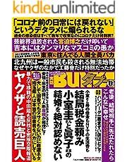 実話BUNKAタブー2021年11月号【電子普及版】 [雑誌] 実話BUNKAタブー【電子普及版】
