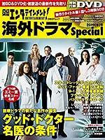 日経エンタテインメント!  海外ドラマSpecial 2019[冬]号 (日経BPムック)