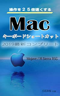 Your Mac experience will be 25x faster using the Keyboard shortcut: Super Effective (Japanese Edition)