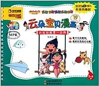 云朵宝贝幼儿系列图书 云朵宝贝幼儿系列图书:云朵宝贝漫画19(3-6岁)