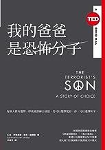 我的爸爸是恐怖分子: (TED Books系列) (Traditional Chinese Edition)