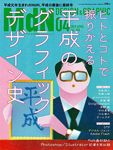 MdN 2019年4月号(特集:平成のグラフィックデザイン史)[雑誌]