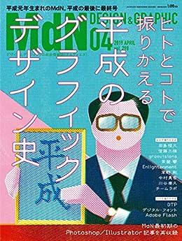 [MdN編集部]のMdN 2019年4月号(特集:平成のグラフィックデザイン史)[雑誌]
