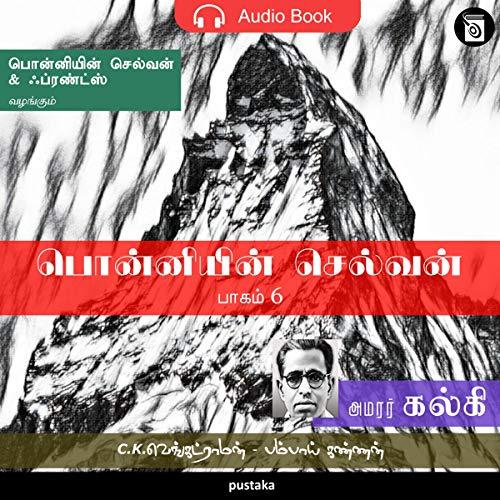 Ponniyin Selvan - Part 6 [The Son of Ponni, Part 6] cover art