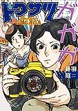 トクサツガガガ 2 (ビッグコミックス)