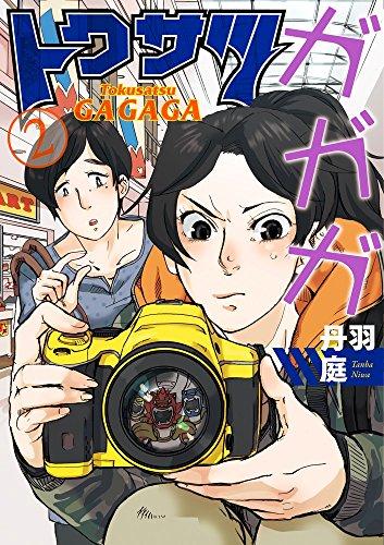 トクサツガガガ (2) (ビッグコミックス)