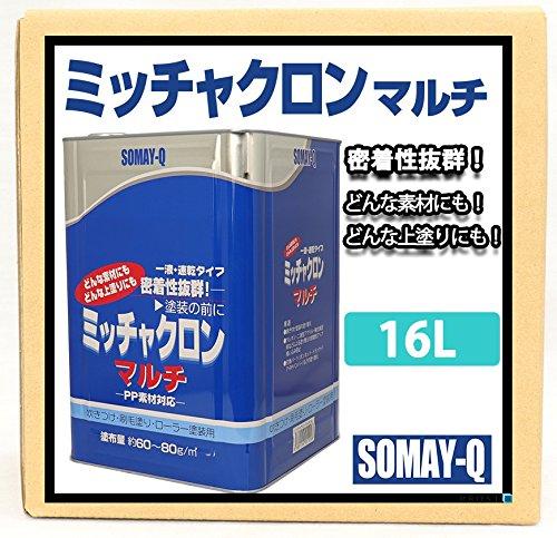 ミッチャクロン マルチ 16L / 塗料密着剤 プライマー ウレタン塗料