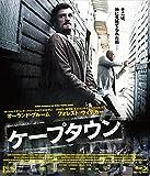 ケープタウン [Blu-ray] image
