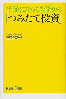 日本市場で強力 半額になっても儲かる「スミット投資」(講談社+α新刊)