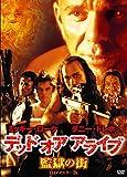 デッド オア アライブ 監獄の街 HDマスター版[DVD]