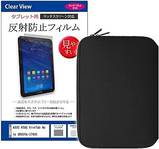 メディアカバーマーケット ASUS ASUS VivoTab Note 8 R80TA-3740S【8インチ(1280x800)】機種用ネオプレン タブレットケース と 反射防止液晶保護フィルム のセット】