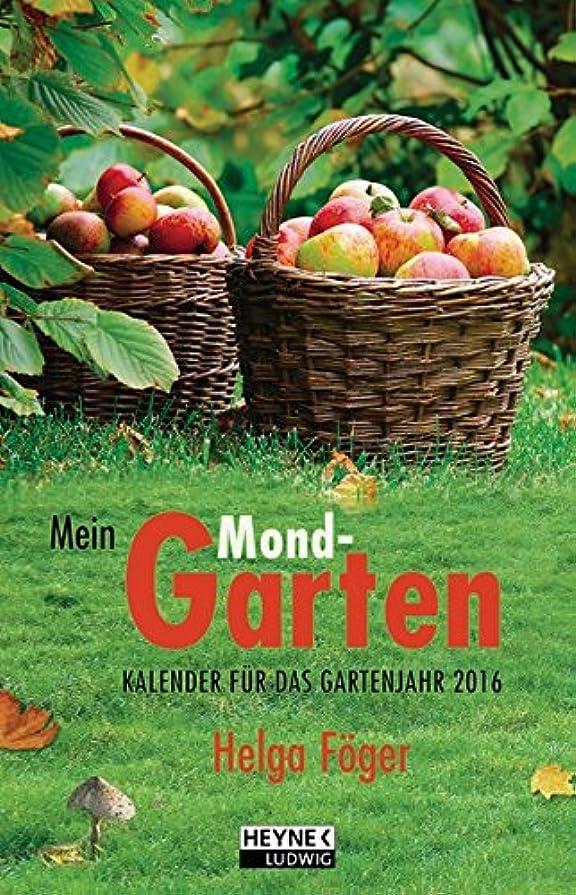 慎重区日焼けMein Mondgarten 2016 Taschenkalender
