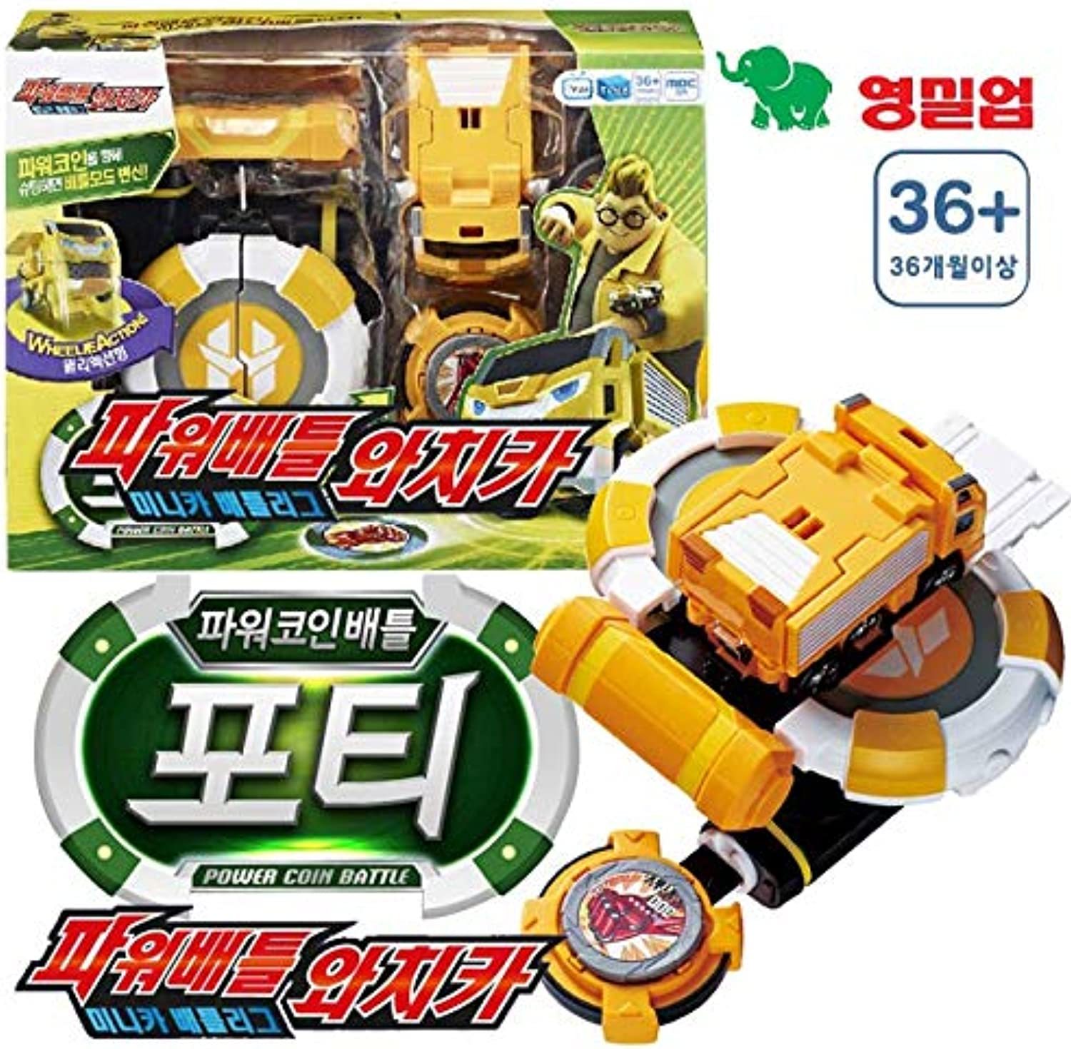 [Toy] N Youngtoys Watch Car Power Coin Battle Porty