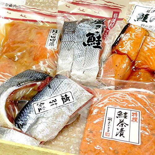 【お中元】新潟特産品 おいしい鮭づくし5点セット(塩引き鮭)