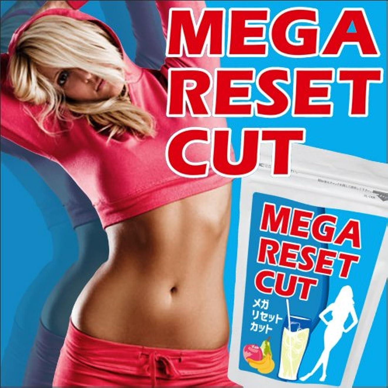 感心する五カリキュラムMEGA RESET CUT(メガリセットカット)ダイエット ダイエットサプリ 送料無料