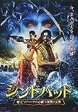 """シンドバッド 秘宝""""メドゥーサの心臓""""と復讐の女神[DVD]"""