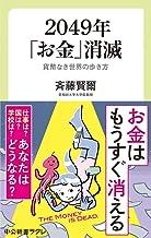 表紙: 2049年「お金」消滅 貨幣なき世界の歩き方 (中公新書ラクレ)   斉藤賢爾