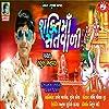 Shakti Maa Sat Vali - Single