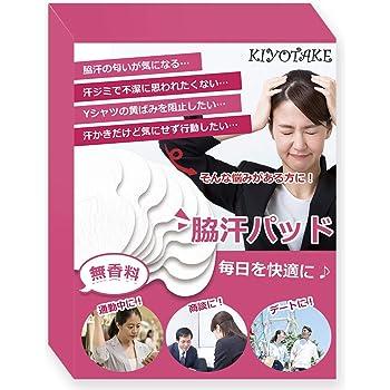 【KIYOTAKE】 レディース 脇汗パッド 汗取り 汗じみ 防臭 防止 対策 女性用 40枚入り