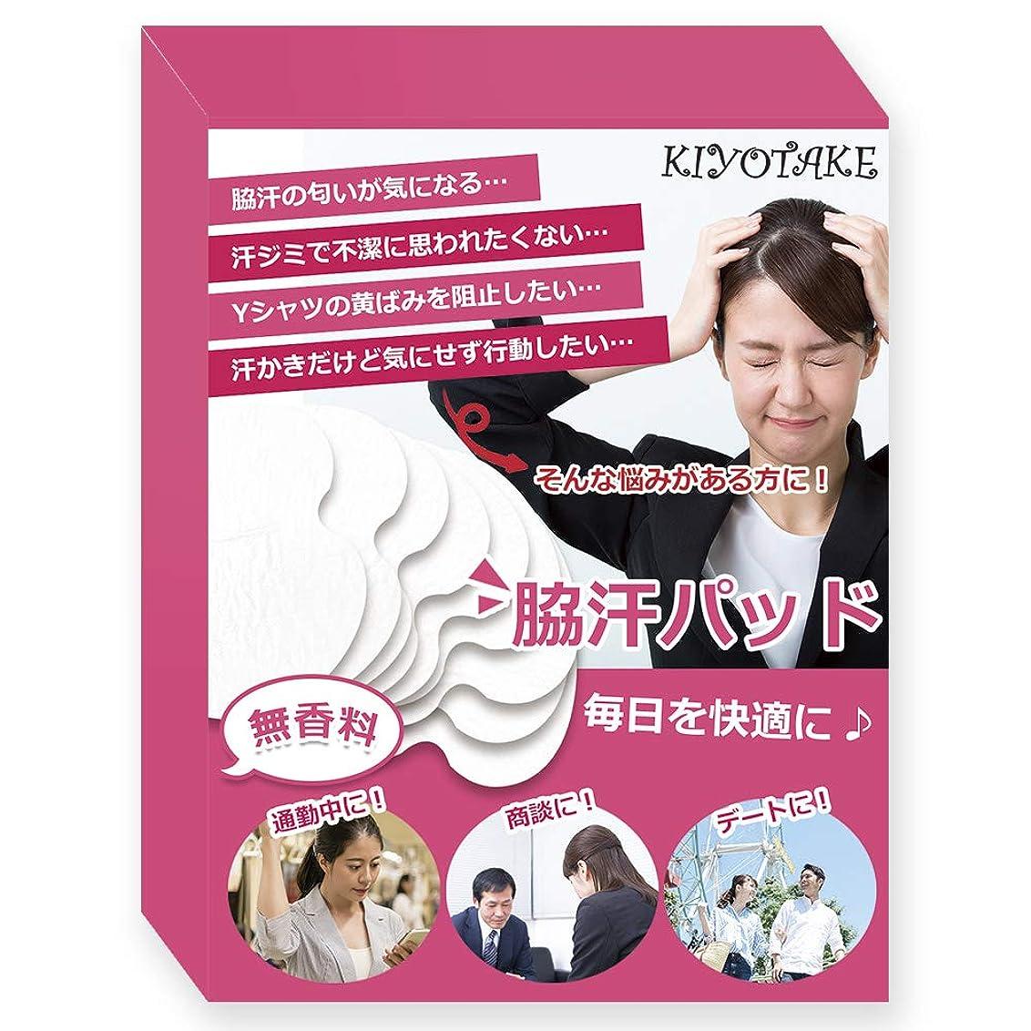 コーラスデッキ曲げる【kiyotake】 レディース 脇汗パッド 汗取り 汗じみ 防臭 防止 対策 女性用 40枚入り