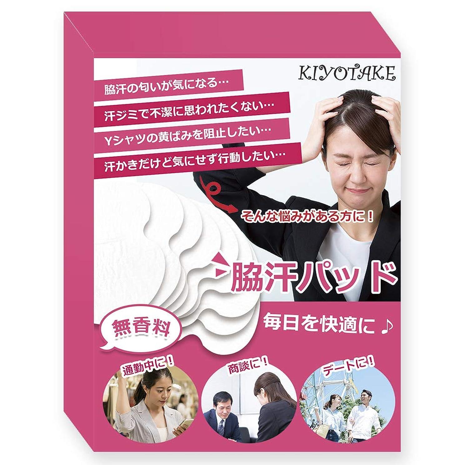 未使用創始者なしで【kiyotake】 レディース 脇汗パッド 汗取り 汗じみ 防臭 防止 対策 女性用 40枚入り