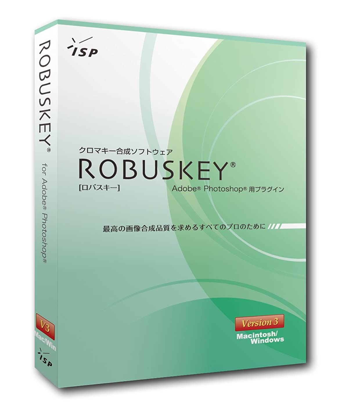 複合生命体洗剤ROBUSKEY for Adobe Photoshop Version 3.2 Macintosh/Windows版