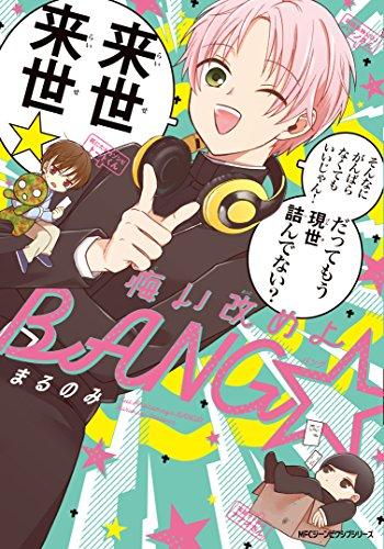 悔い改めよBANG☆ (ジーンピクシブシリーズ)