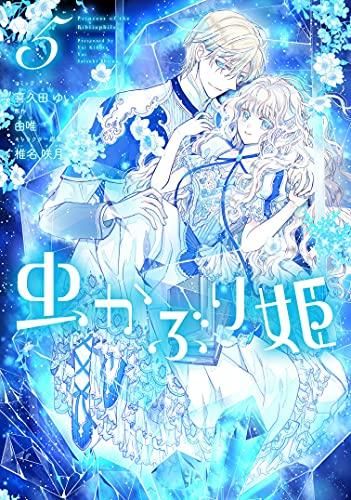 虫かぶり姫 5巻 _0