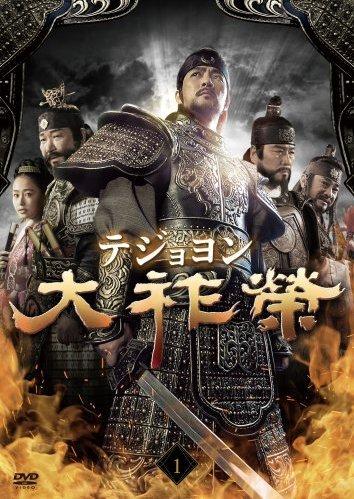大祚榮 テジョヨン DVD-BOX 1+10 完全版