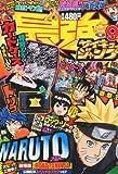 最強ジャンプ 2012年 09月号 [雑誌]