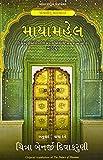 Maya Mahal (The Palace Of Illusions) (Gujarati Edition)