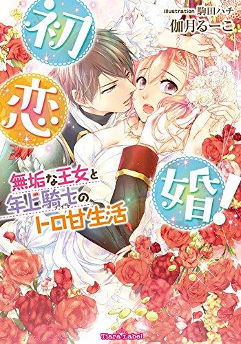 初恋婚! 無垢な王女と年上騎士のトロ甘生活 (ティアラ文庫)の詳細を見る