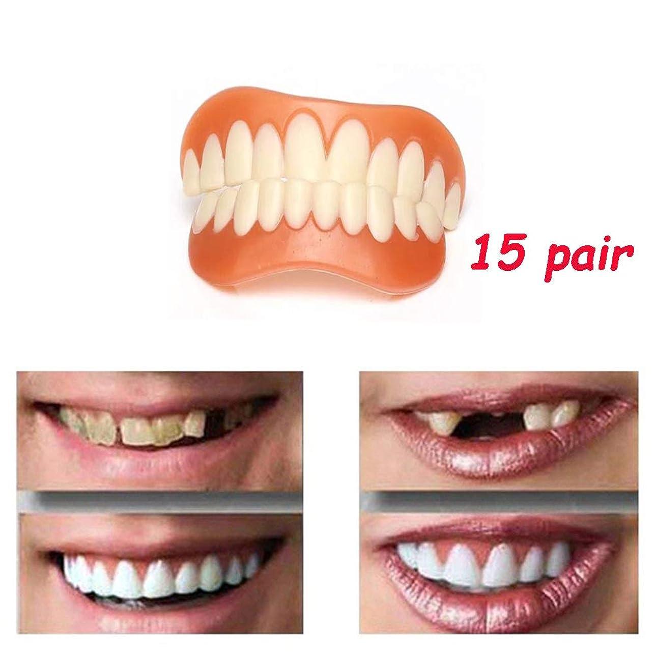 不均一動作提出する新しい15ペアのシリコーン男性女性パーフェクトスマイルベニア貼り付けインスタント義歯フレックス化粧品の歯ワンサイズすべてのベニヤに収まる(下+上)