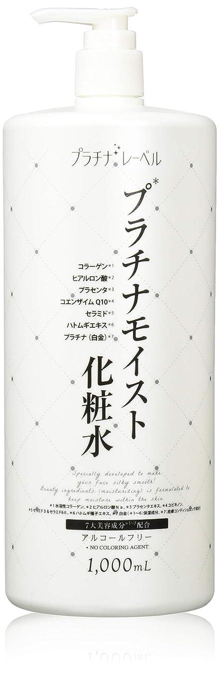 警告反毒機転プラチナレーベル プラチナ化粧水